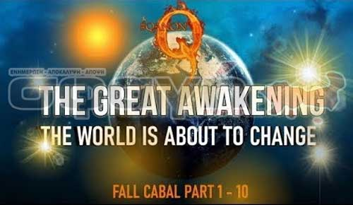 the fall of cabal 1 to 10 h ptosh ths kampal 04 - Η πτώση της Καμπάλ μέρος 1 με 10 – The fall of Cabal part 1 to 10