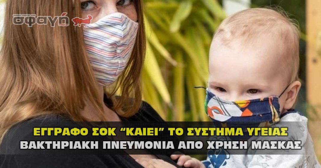 Η χρήση μάσκας προκαλεί βακτηριακή πνευμονία !