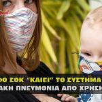 vakthriakh pneymonia from covid mask 150x150 - Υποχρεωτική χρήση μάσκας για covid-19, μέτρο παράνομο και ανθυγιεινό