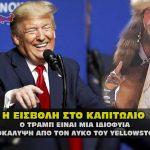 eisbolh sto kapitolio yellowstone wolf 150x150 - Η Ομιλία Ντόναλντ Τράμπ για τα εμβόλια και η σημασία της