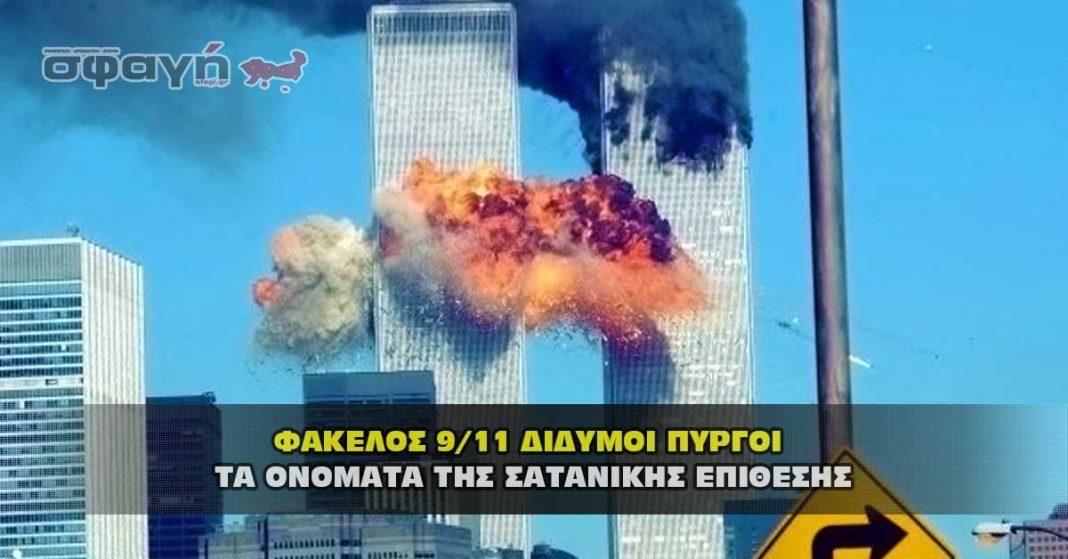 Ποινικές Διώξεις για την επίθεση της 9/11 στους Δίδυμους Πύργους