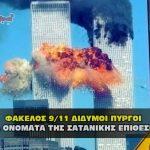 fakelos 911 didymoi pyrgoi twin towers 27 11 2021 150x150 - Ο λαός έκρινε την Δούρου όπως της άξιζε