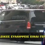 "mass arrests qanon trump 150x150 - Το ""βαθύ"" Ελληνικό κράτος οι συλλήψεις και το τέλος του."