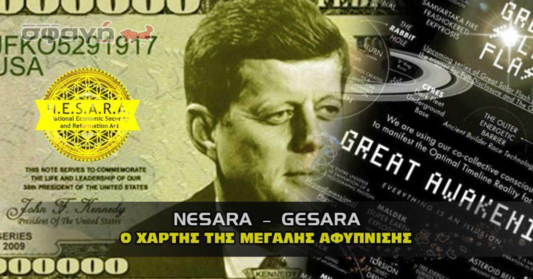 Καλή Ελεύθερη Χρονιά 2021 με μεγάλη αφύπνιση και NESARA - GESARA