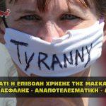 xrhsh maskas anhthikh anapotelesmatikh anasfalhs 150x150 - Υποχρεωτική χρήση μάσκας για covid-19, μέτρο παράνομο και ανθυγιεινό