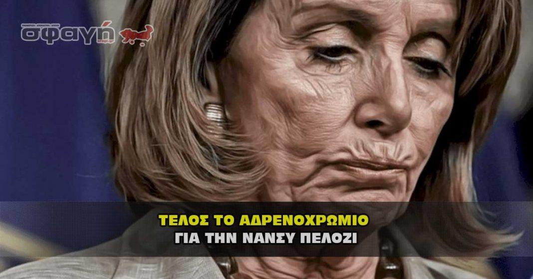 Τέλος το αδρενοχρώμιο για την αμερικανίδα πολιτικό Νάνσυ Πελόζι