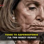 "telos to adrenoxromio gia thn nansy pelosi sfagh 150x150 - Το ""βαθύ"" Ελληνικό κράτος οι συλλήψεις και το τέλος του."