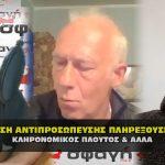 anaklhsh phrexousiothas klhronomikos ploutos tsernos kokorikopoulos 23 03 2021 150x150 - Η απάτη των τραπεζών τα καταπιστεύματα και η ανάκληση των εξουσιών.