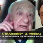 demertzhs papantoniou pontikas 19 03 2021 150x150 - Κίνδυνοι από εμβόλιο covid και προστασία από τους εμβολιασμένους