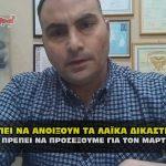demertzis laika dikasthriatramp 150x150 - Μητσοτάκης σε ένα βίντεο που πρέπει να δούνε οι Έλληνες