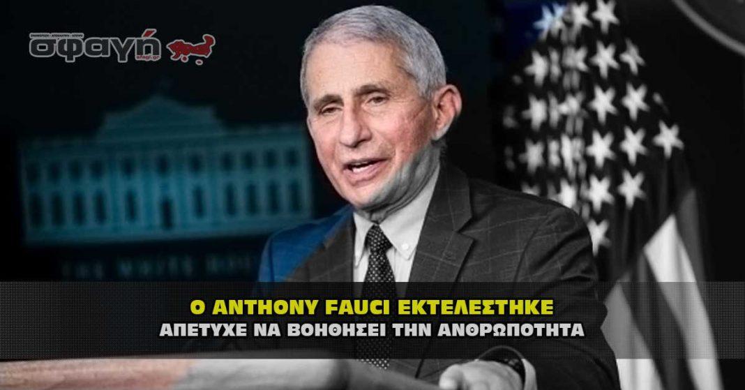 Ο ΣΑΤΑΝΙΣΤΗΣ ANTHONY FAUCI ΕΚΤΕΛΕΣΤΗΚΕ
