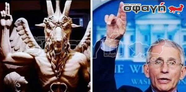 o satanisths fauci ektelestike4 - Ο ΣΑΤΑΝΙΣΤΗΣ ANTHONY FAUCI ΕΚΤΕΛΕΣΤΗΚΕ
