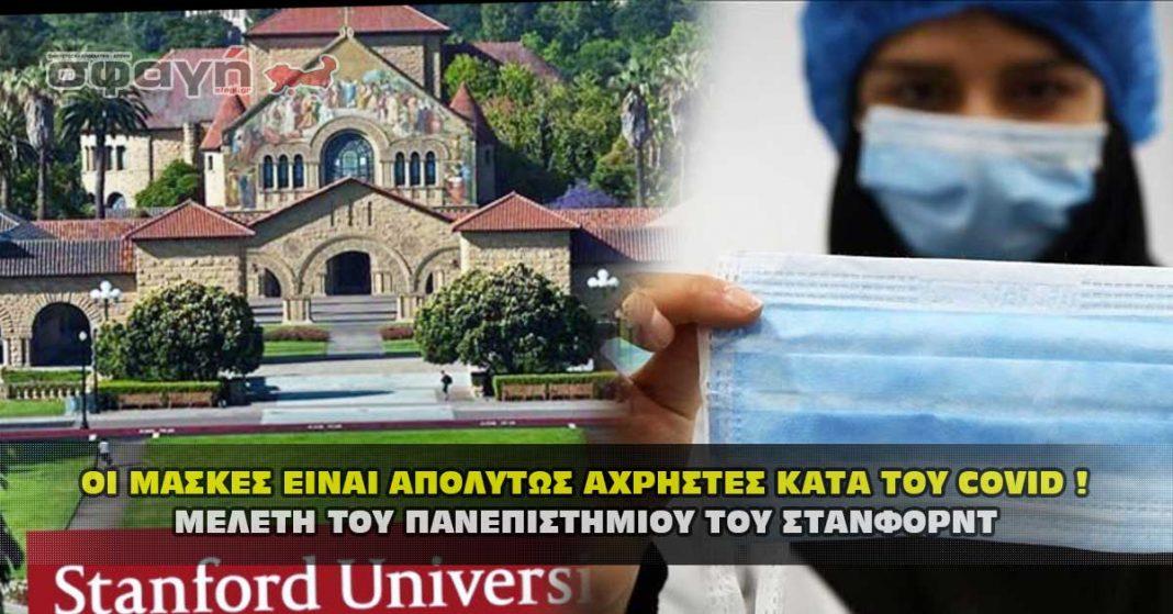 Πανεπιστήμιο Στάνφορντ: Οι μάσκες είναι άχρηστες κατά του Covid