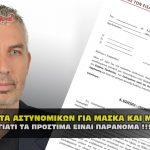 mhnysh kata astynomikon gia maska metakinhsh giovanopoulos 150x150 - Σύλληψη Τομ Χανκς για παιδεραστία