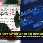 mhnysh kata astynomikon kai ekpaideytikon 150x150 - Τι κρύβει το εμβόλιο covid και η ιερή μήνυση κατά των αστυνομικών