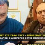 mpampanhs demertzhs synenteyxh ekviasmos 12 04 2021 150x150 - Μαρτυρία ΣΟΚ από επιβάτη των Κυπριακών αερογραμμών με τεστ covid