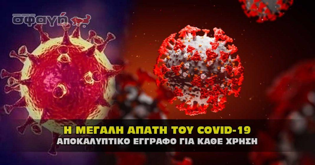 Covid - 19. Η μεγάλη απάτη της πανδημίας με στοιχεία και αποδείξεις