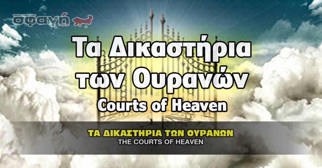 Τα Δικαστήρια των Ουρανών και το κατηγορητηρίο Habeas Corpus