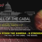 the fall of the cabal the sequel 150x150 - Η πτώση της Καμπάλ μέρος 1 με 10 – The fall of Cabal part 1 to 10