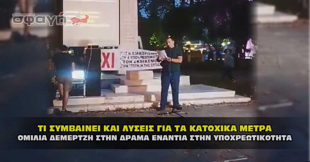 Ομιλία του Γιάννη Δεμερτζή στην Δράμα ενάντια στην απάτη του Covid