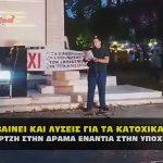 omilia demertzh drama ypoxreotikothta 150x150 - Νοσοκομεία γκιλοτίνες και στην Ελλάδα, για χάρη του Covid 19