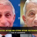 antony fauci 80 eton 150x150 - Κορονοϊος: Ηλικιωμένη 103 ετών έγινε καλά απο τον ιο