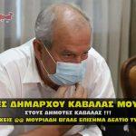 apeiles mouriadh emvolia dhmos kavalas 150x150 - Στήριξη της επιχειρηματικότητας με ΕΣΠΑ από το Επιμελητήριο Καβάλας
