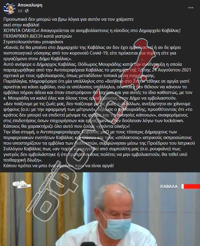 apeiles mouriadh emvolia dhmos kavalas 3 - Προφορικές απειλές στους δημότες από τον Δήμαρχο Καβάλας Μουριάδη