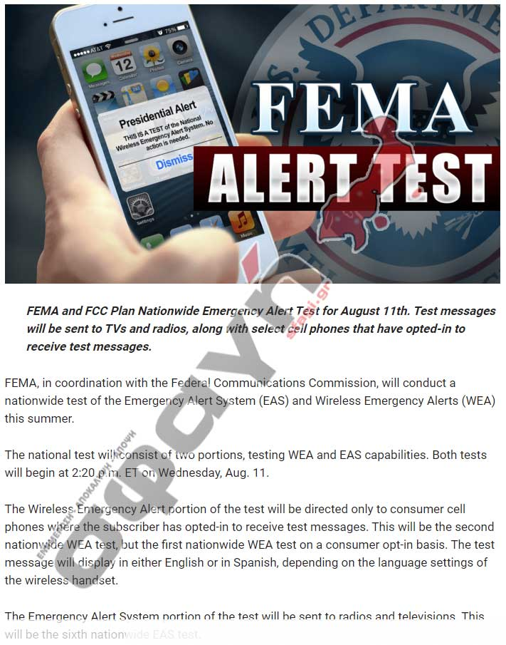 ebs alert fema post - Το Σύστημα Εκπομπής Έκτακτης Ανάγκης - Η καταιγίδα είναι πάνω μας