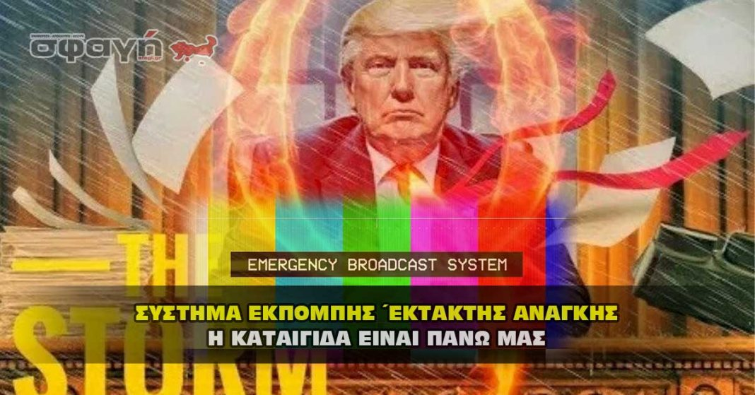 Το Σύστημα Εκπομπής Έκτακτης Ανάγκης - Η καταιγίδα είναι πάνω μας