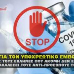 h lysh gia ton ypoxreotiko emvoliasmo 150x150 - Συλλήψεις για την παραβίαση των μέτρων ενάντια στον εξάπλωση του ιου