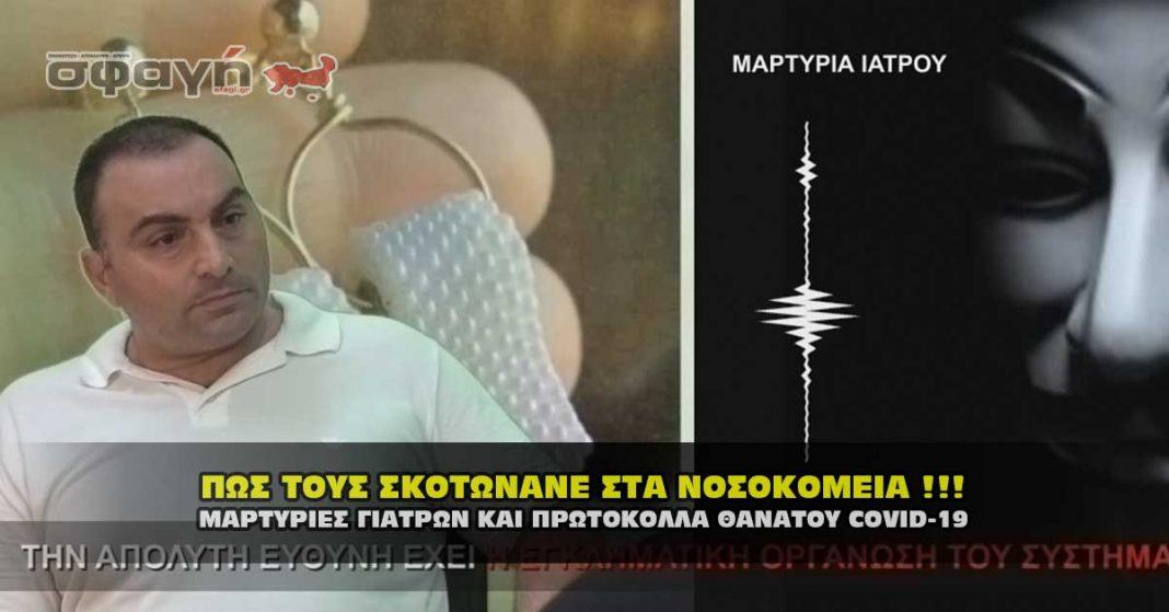 ΜΑΡΤΥΡΙΕΣ ΓΙΑΤΡΩΝ ΚΑΙ ΠΡΩΤΟΚΟΛΛΑ ΘΑΝΑΤΟΥ COVID-19