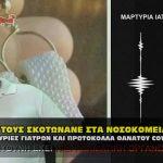 martyries giatros protokolla thanatou synenteyxh demertzis 150x150 - Αποκαλύψεις για τα γεγονότα που διανύουμε οι μαρτυρίες και το φράγμα.