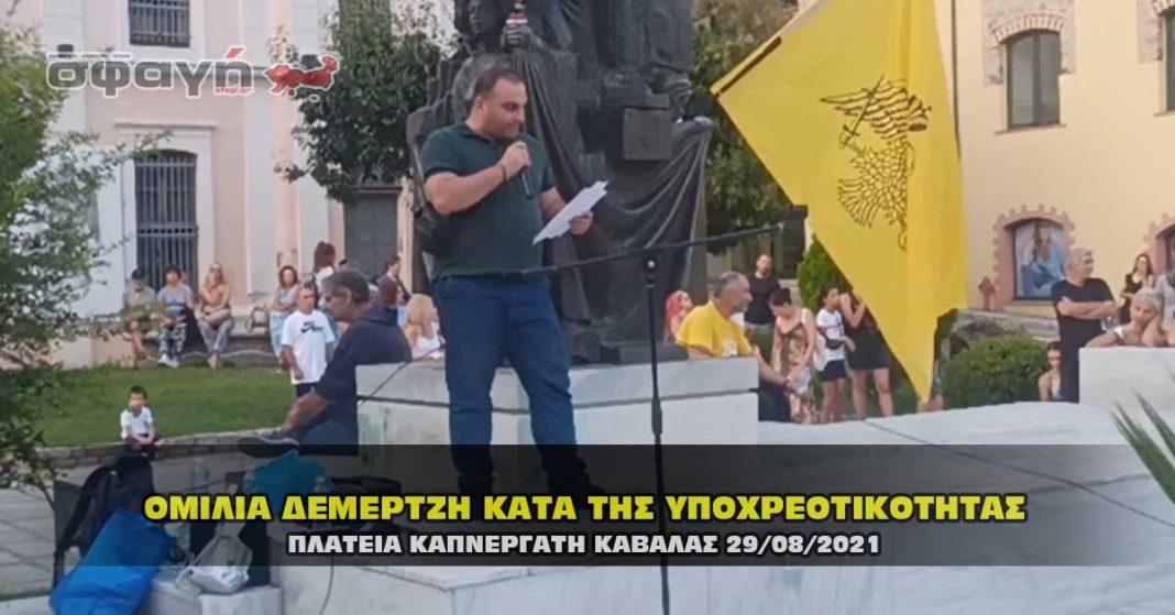 Ομιλία Δεμερτζή στην συγκέντρωση διαμαρτυρίας στην Καβάλα 29/08/2021
