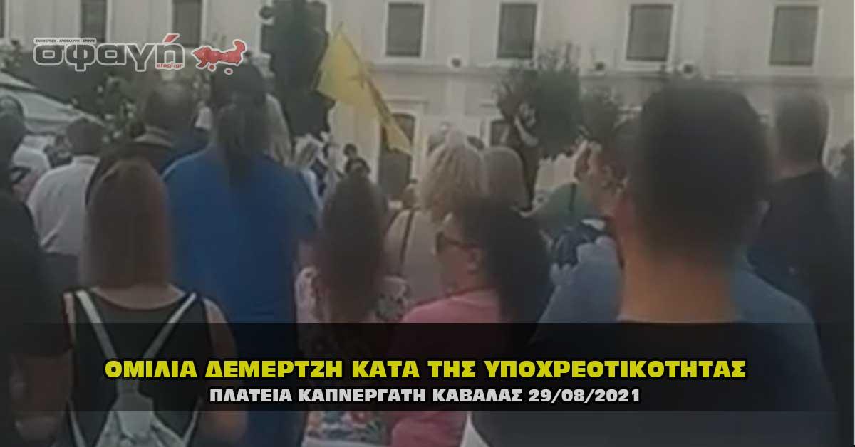omilia demertzh kata ths ypoxreothkothtas 29 08 2021 - Ομιλία Δεμερτζή στην συγκέντρωση διαμαρτυρίας στην Καβάλα 29/08/2021